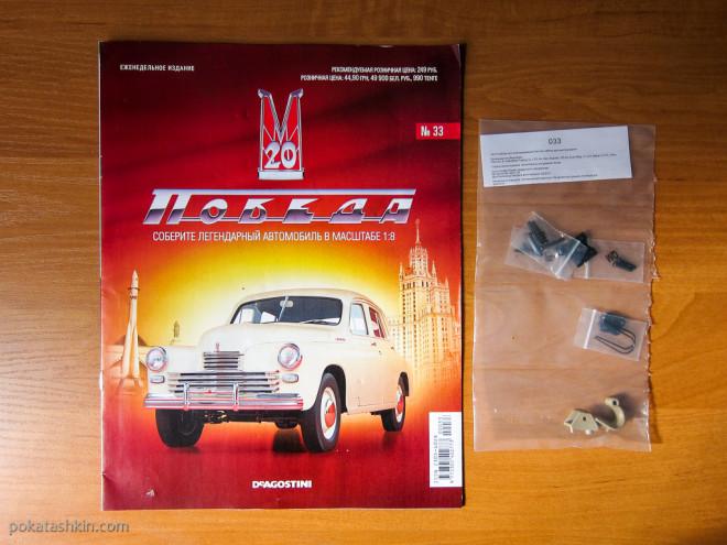 Модель автомобиля ГАЗ-М-20 «Победа» (№33): Сборка и монтаж левой рессоры