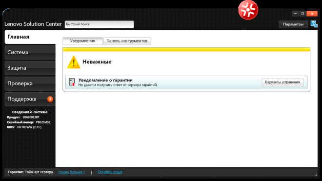 Lenovo Solution Center: Не удается получить ответ от сервера гарантий