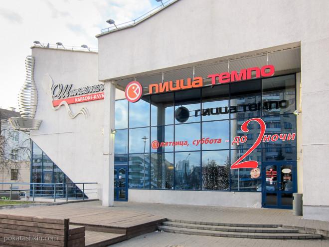 Пиццерия «Пицца Темпо», ул. Я.Коласа, 37 (Минск)