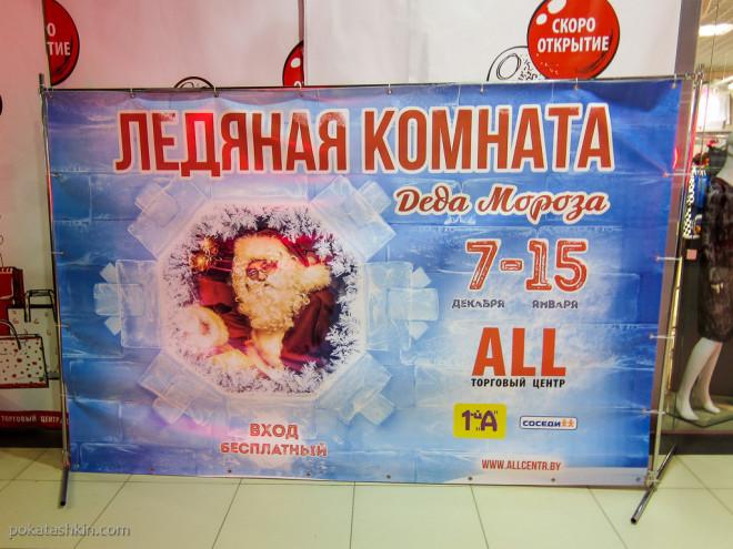 """Ледяная комната Деда Мороза в торговом центре """"ALL"""" (Минск)"""
