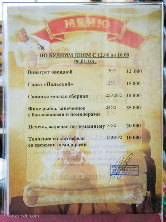 """Обеденное меню кафе """"Старое время"""""""