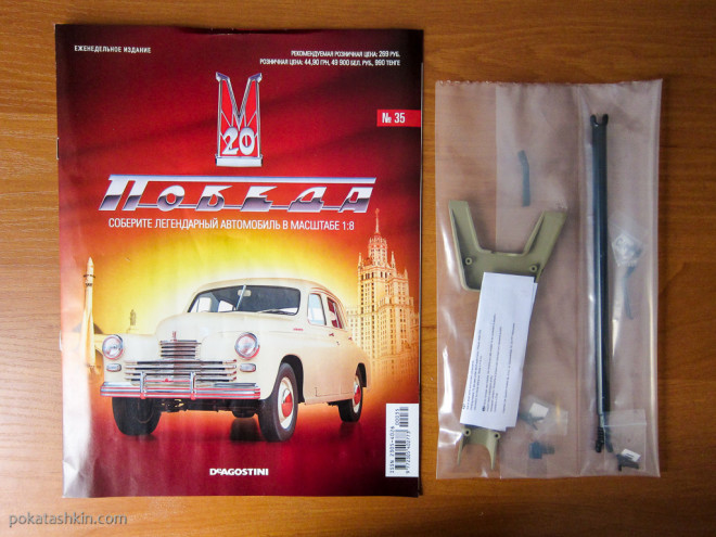 Модель автомобиля ГАЗ-М-20 «Победа» (№35): Монтаж карданного вала