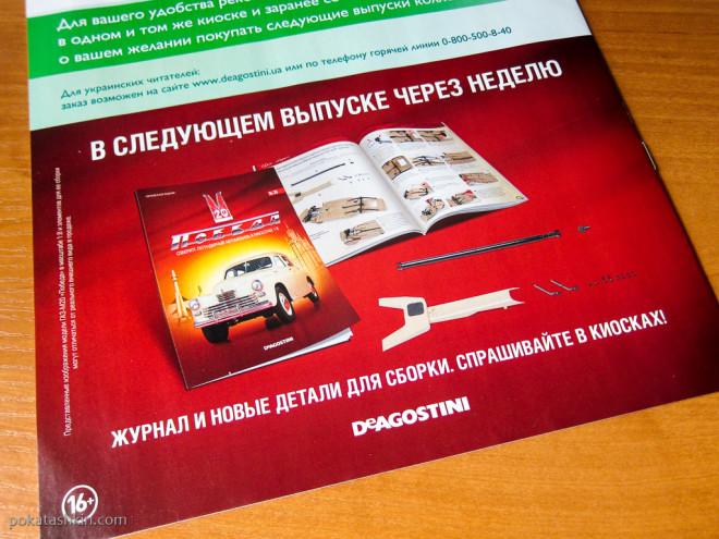 Модель автомобиля ГАЗ-М-20 «Победа» (№34): Сборка правой рессоры и монтаж заднего моста