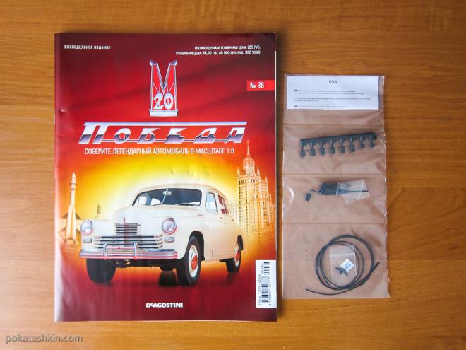 Модель автомобиля ГАЗ-М-20 «Победа» (№36): Монтаж бензопровода и тормозной магистрали