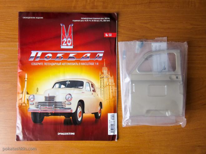Модель автомобиля ГАЗ-М-20 «Победа» в масштабе 1:8 (№50-61)