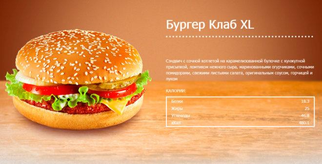 Бургер Клаб XL