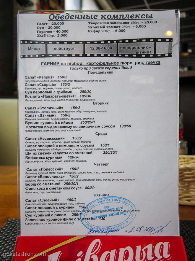Бизнес-ланч меню: Арт-кафе «Chaplin» / «Чаплин» (Минск)