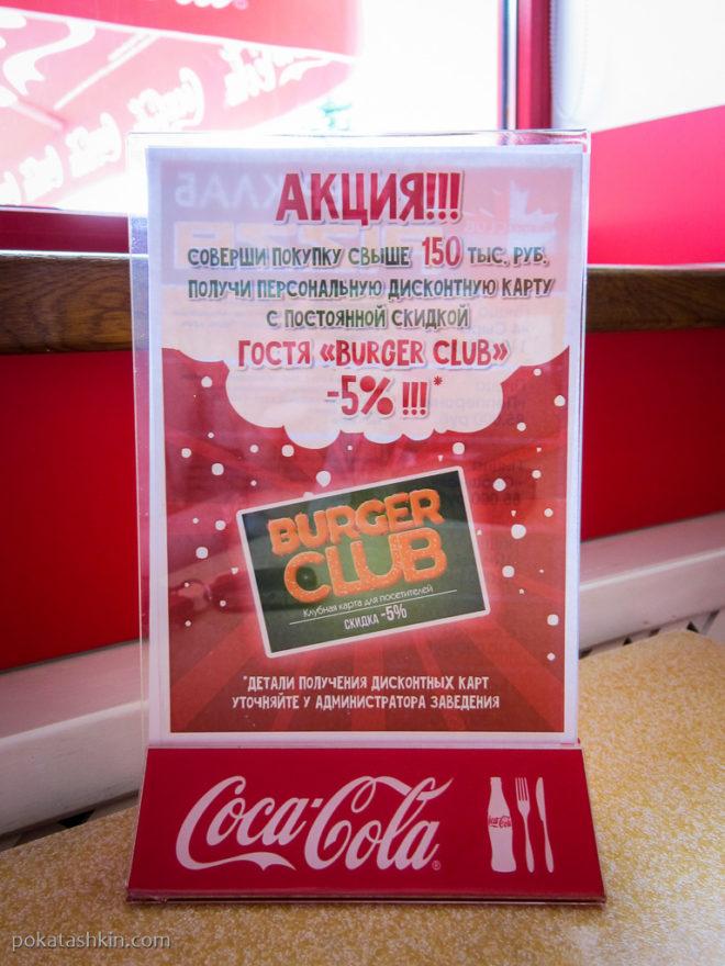 Ресторан быстрого питания «Burger Club» /«Бургер Клаб», ул. Ильича, 85 (Гомель)
