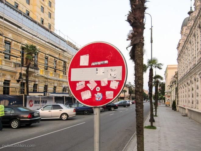 Батуми. Дорожные знаки