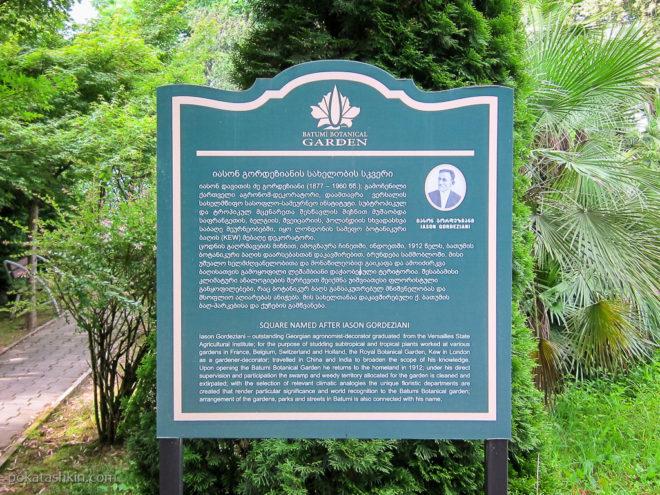 Информационные таблички в Батумском ботаническом саду