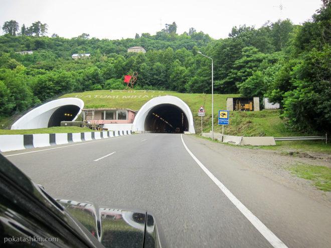 Тоннель в Батуми
