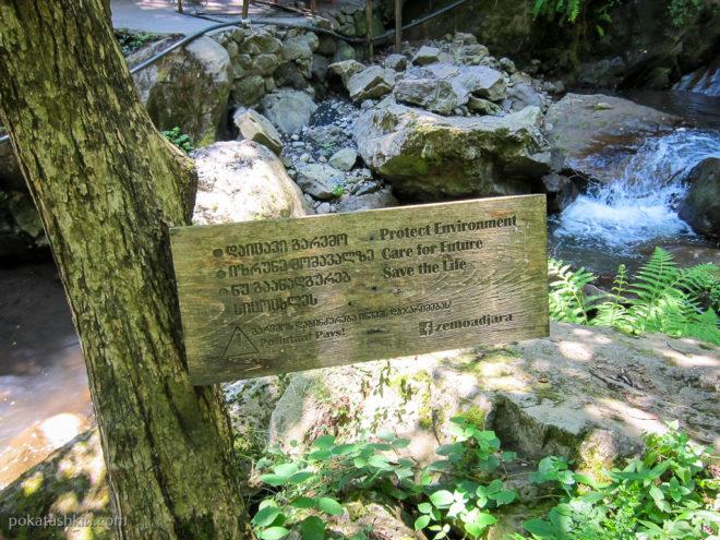 Табличка возле водопадв Махунцети
