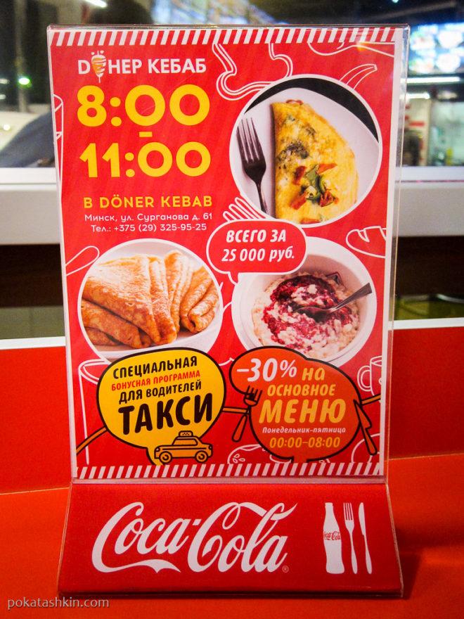 Акции в кафе «Донер Кебаб» / «Döner Kebab» (Минск)