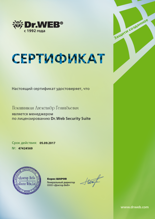 Лицензирование Dr.Web Security Suite