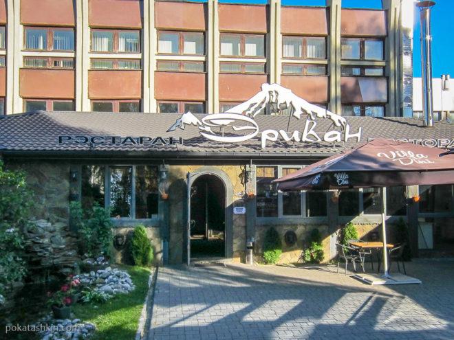 Ресторан «Эриван» (Минск)