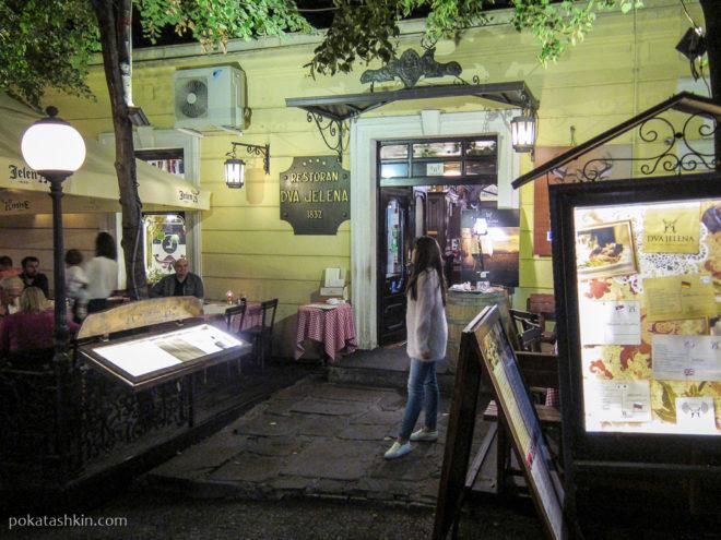 Ресторан «Dva Jelena» / «Два оленя» (Белград)
