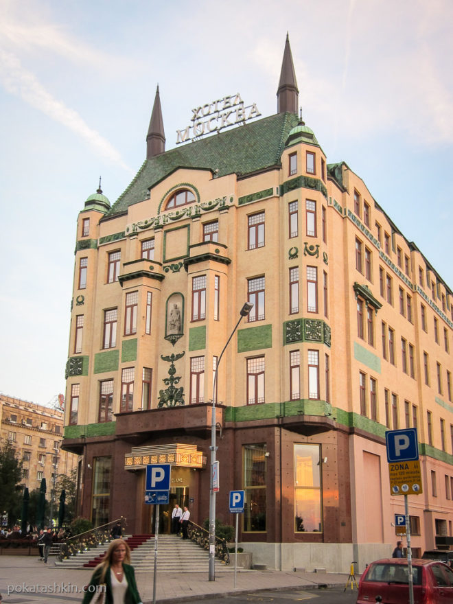 "Гостиница ""Москва"" в Белграде"