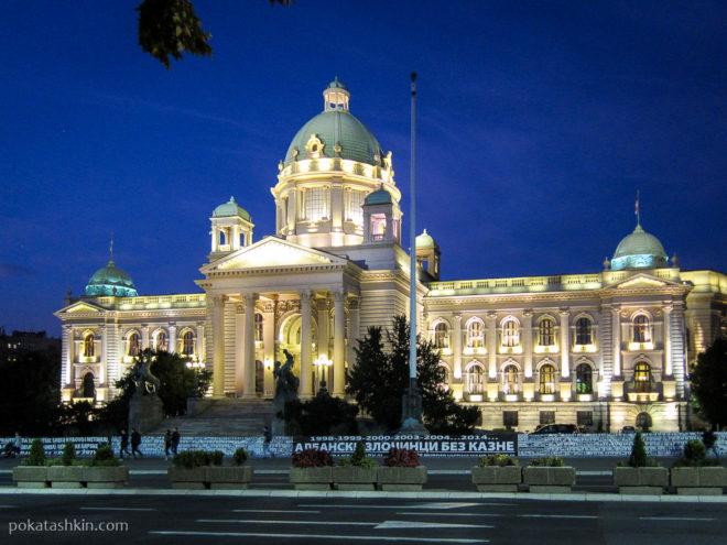 Народная скупщина Сербии (парламент)