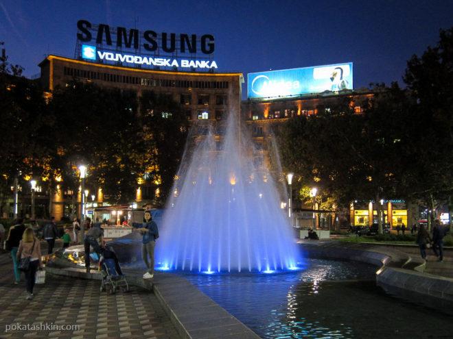 Фонтан на площади Николы Пашича