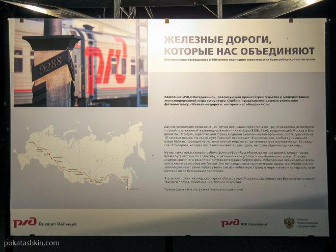 Выставка РЖД в парке Калемегдан