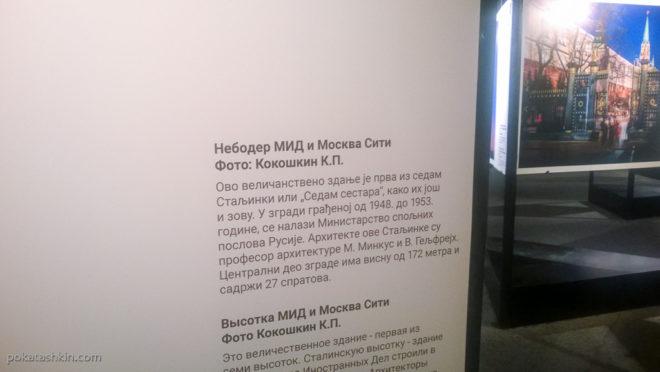 """""""небодер"""" = """"высотка"""""""