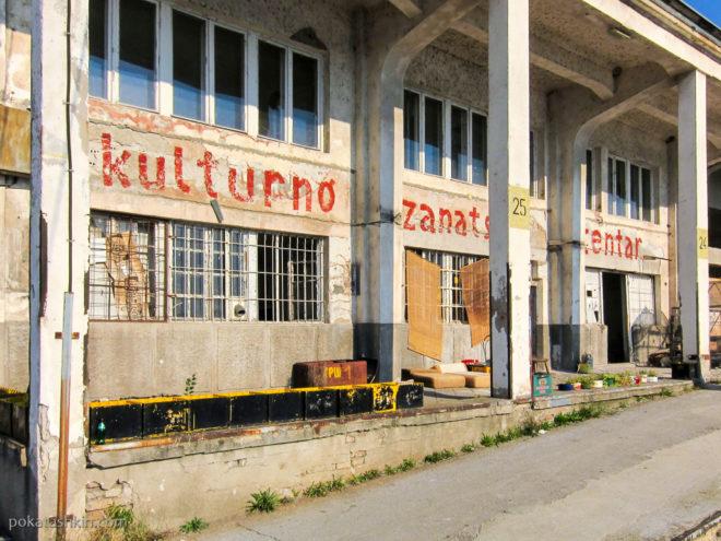 Kulturno Zanatski Centar