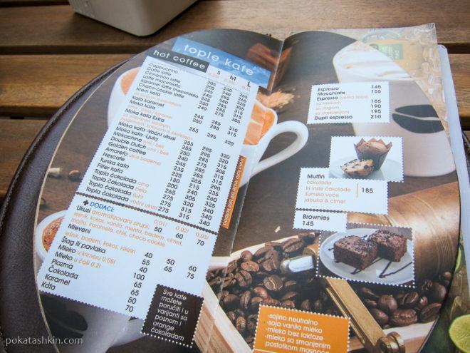 Меню в кафе «Coffee Dream» (Белград)