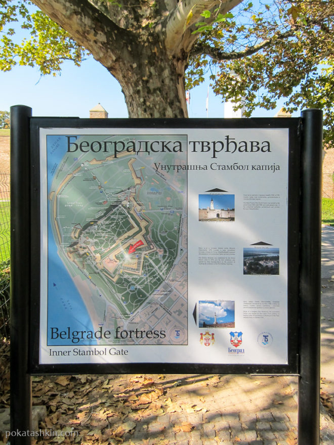 План Белградской крепости