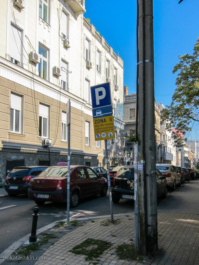 Белградская парковка