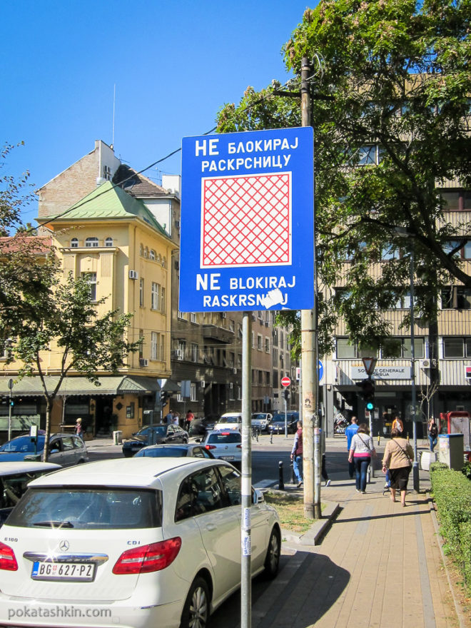 Перекресток в Белграде