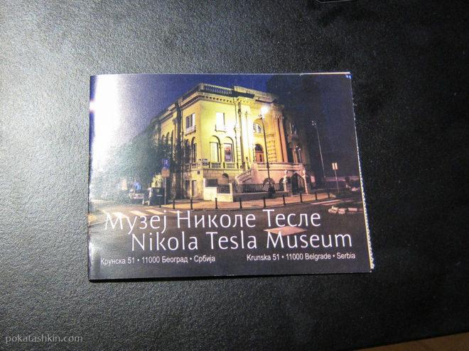 Входной билет в музей Николы Теслы (Белград)