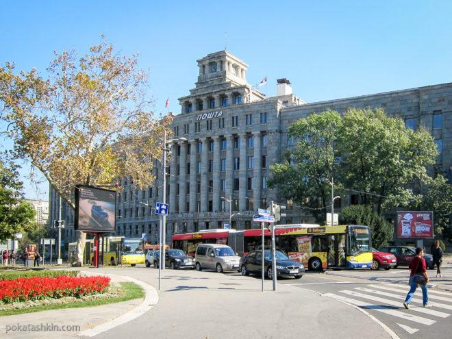 Белградский главпочтамт