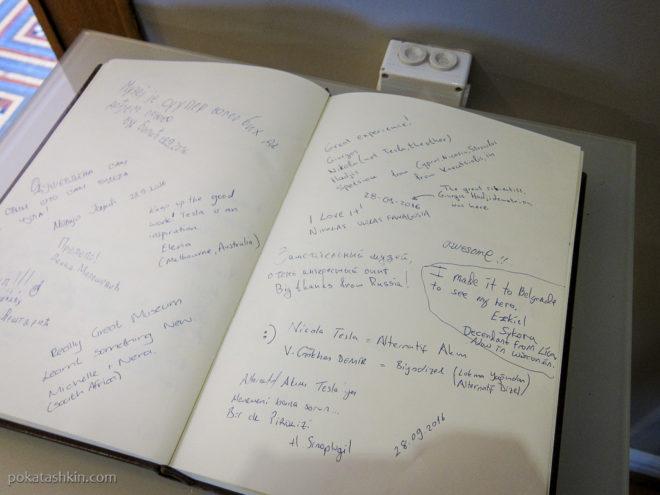 Книга отзывов в музее Николы Теслы (Белград)