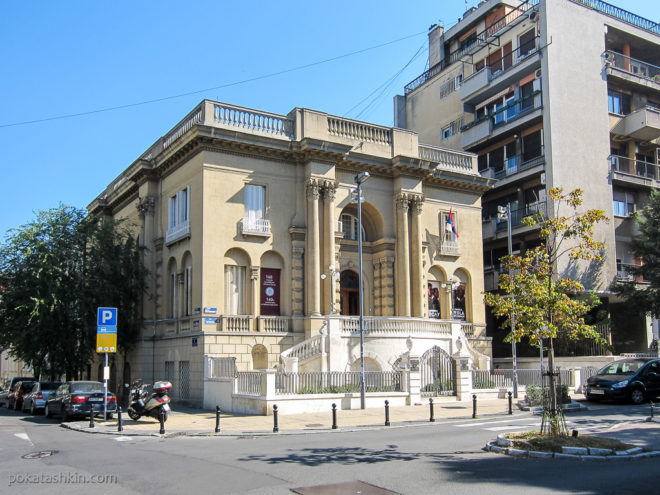 Музей Николы Теслы в Белграде