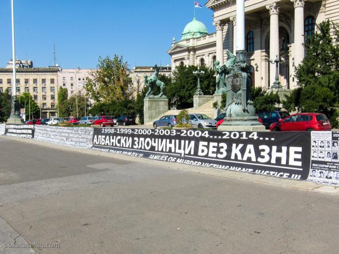 Герои Сербии