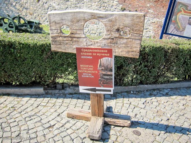 Выставка орудий пыток в Белградской крепости