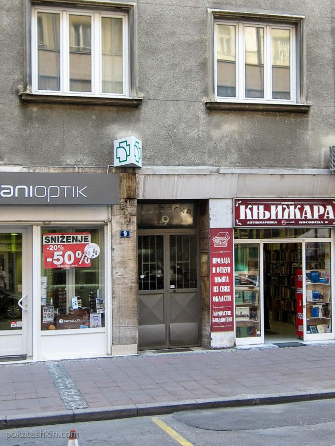 Белградский подъезд