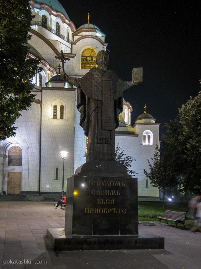 Храм Светог Савe