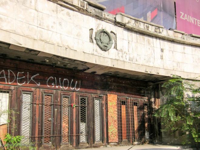 Разрушенное здание Министерства внутренних дел (Белград)