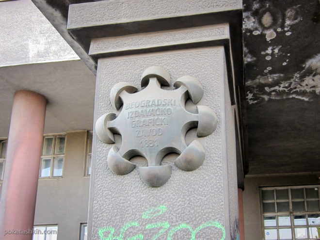 Beogradski izdavačko-grafički zavod (BIGZ)
