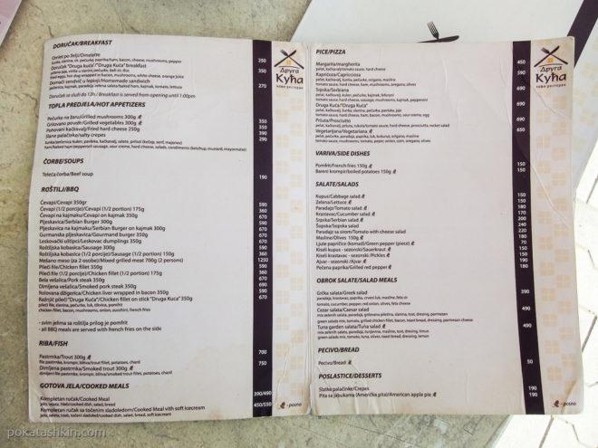 Меню кафе-ресторана «Друга Кућа» / «Второй дом» (Белград)