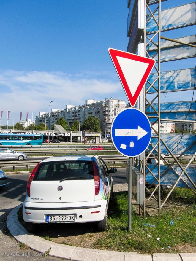 Дорожные знаки переростки