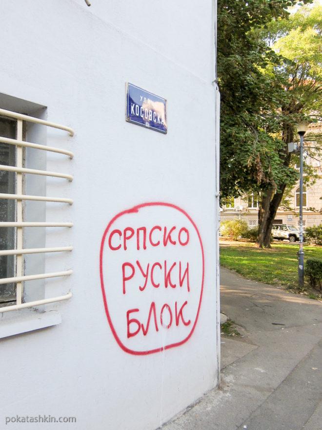 Сербско-русский блок