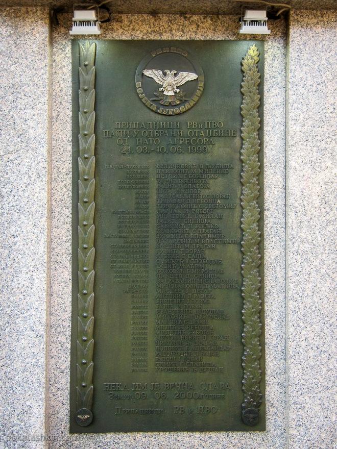 Мемориальна доска возле здания Штаба ВВС и ПВО (Белград)