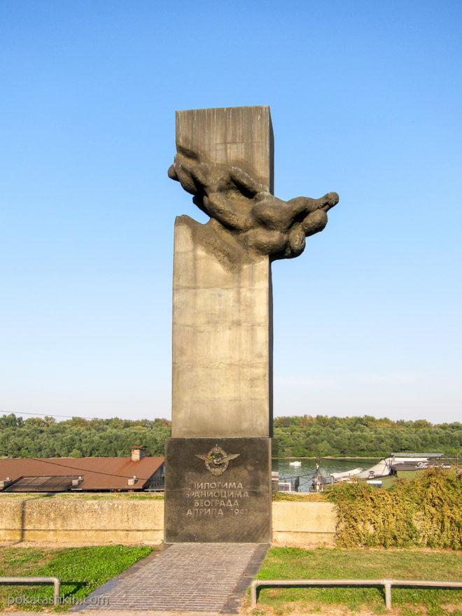 Памятник пилотам, защищавшим Белград в апреле 1941 года