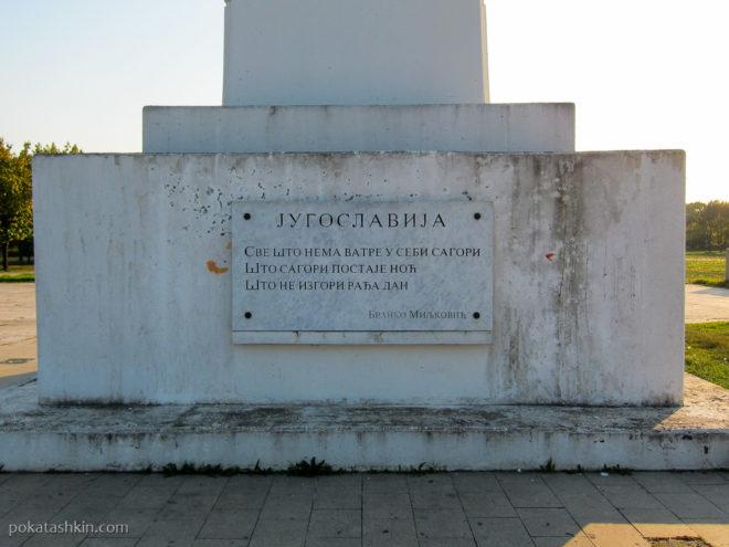 """Памятник """"Югославия"""""""