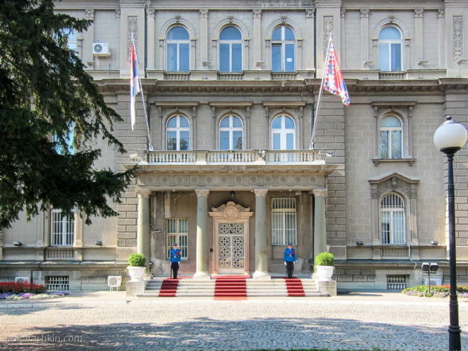 Резиденция президента Сербии