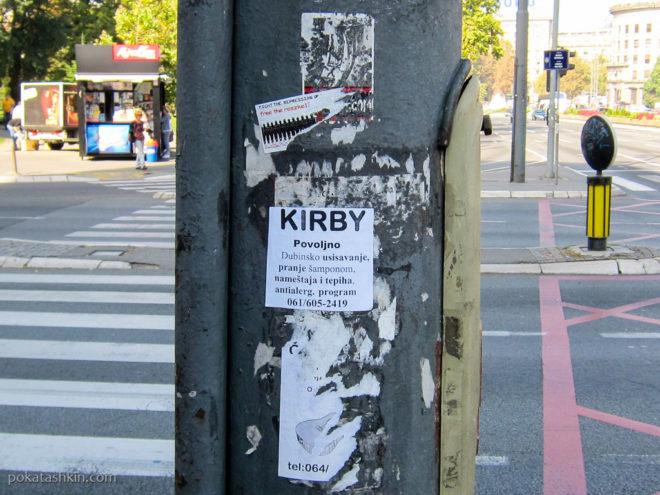 Кирби