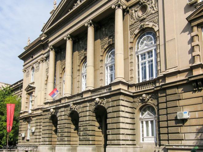 Белградский университет