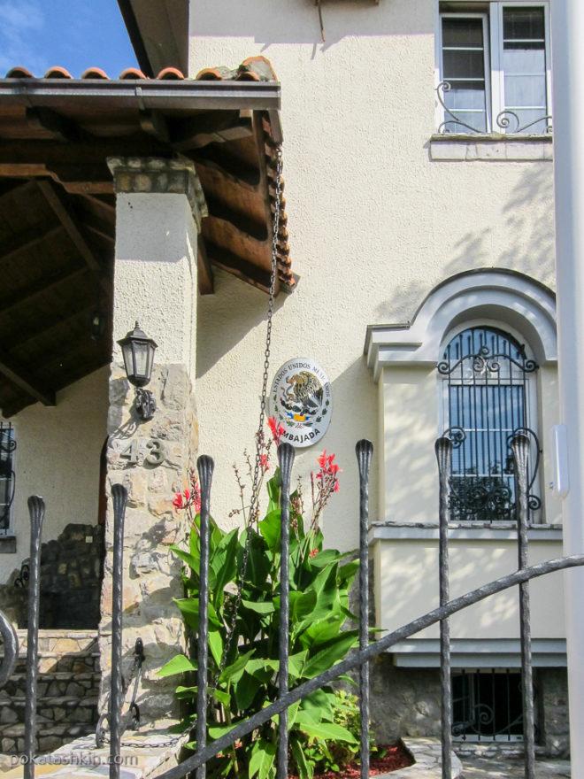 Посольство Мексики в Белграде